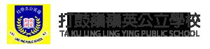 打鼓嶺嶺英公立學校 Logo